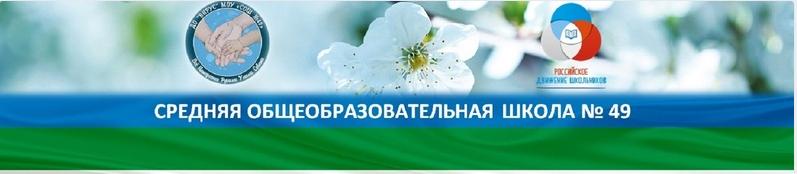 "МОУ ""СОШ № 49"""