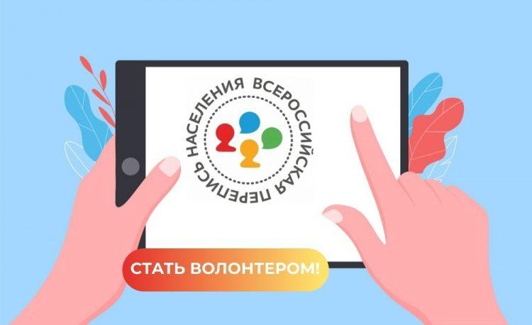 Стань частью большой команды!  С 15 октября по 14 ноября 2021 года Росстат проведет Всероссийскую перепись населения - масштабное событие, принять участие в котором сможете и вы, волонтеры Республики Коми!